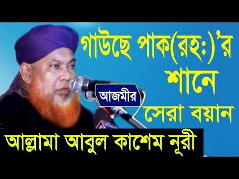 গাউছে পাকের  আলোচনা  | Allahma Abul kashem Nuri | Bangla Waz | Azmir Recording | 2017