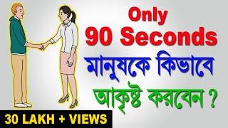 কিভাবে মানুষকে আকৃষ্ট করবেন মাত্র ৯০ সেকেন্ডে | How to attract people in 90 seconds | Bangla