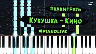Как играть на пианино песню Кукушка - Кино