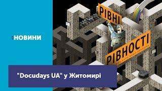 """У Житомирі розпочався Міжнародний фестиваль документального кіно """"Docudays UA"""""""
