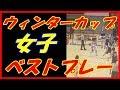 ウィンターカップ 山口県予選 ファイナル4 ファインプレーbest10