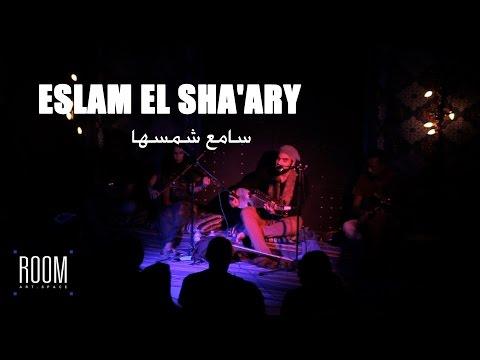 Eslam El Sha'ary - Samea' Shamsha اسلام الشعري - سامع شمسها