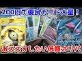 【ポケモンカード】これで200円!?当たりじゃなくても優良カードが出る200円オリパを10パック開封してみた!