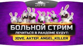 Просто БОЛЬНОЙ СТРИМ. Лечиться в рандоме будут Jove, AKTEP и Angel_Killer.