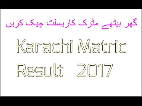 matric-result-check-2017-karachi-i-matrick-k-result-khud-check-kryen-ghar-bthye-urdu-/hindi