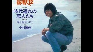中村雅俊 - 海を抱きしめて