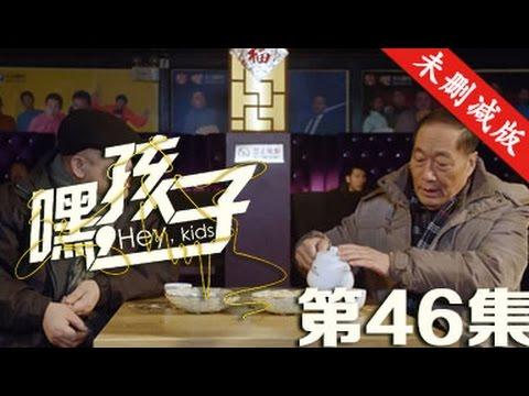 嘿,孩子 46丨Hey,Kids 46(主演:蒋雯丽 李小冉 郭晓冬)【English Sub 未删减版】