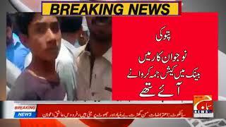 pattoki  ma  daikaity ki wardaat Samaaj News Pakistan