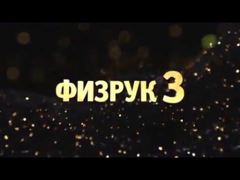 Физрук 54 серия онлайн физрук