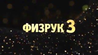 Физрук 54 серия!Онлайн