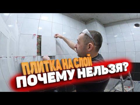 плитка на стенах в ванной поплыла