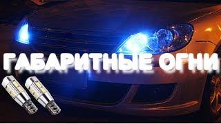 Габаритные огни LED T10 лампочки светодиодные в машину (габариты). Анбоксинг (unboxing) из Китая