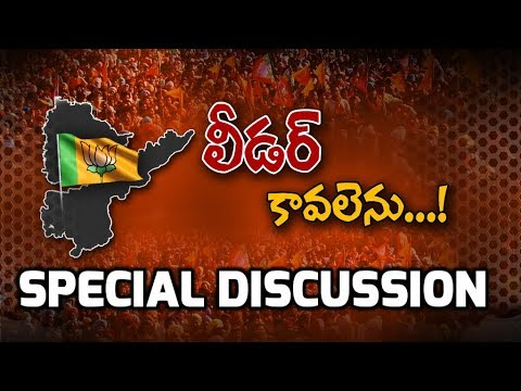 Special Discussion Who is The CM Candidate of BJP in Telugu States For 2019 Elections