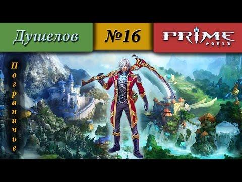 видео: prime world - Пограничье [Душелов] (А зачем оно нужно?) #16