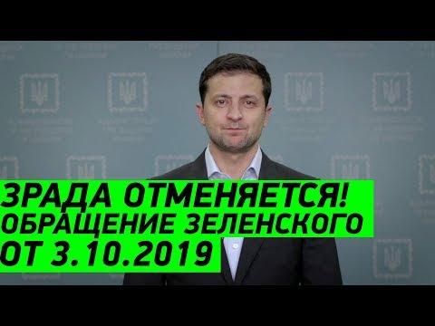 СРОЧНОЕ Обращение президента Зеленского по Формуле Штайнмайера от 3 октября