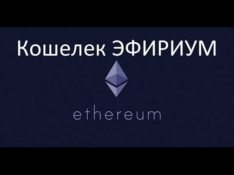 Как Создать Кошелек для криптовалюты ЭФИРИУМ (Ethereum)