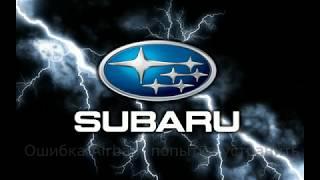 Subaru Airbag fault code reset - сброс ошибки подушек безопасности на Субару