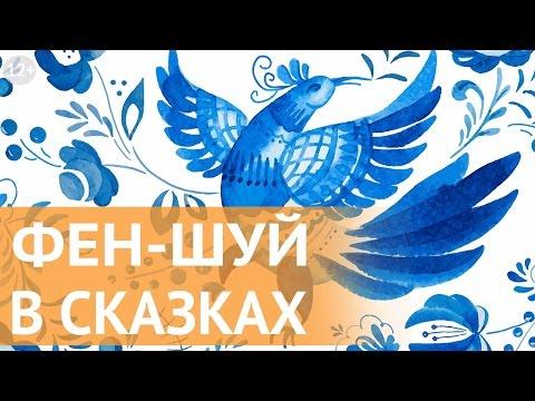 Символы Фен Шуй в русских народных сказках. Символы и талисманы Фен Шуй для привлечения богатства