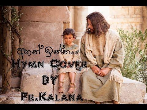 අහන් ඉන්න Hymn Cover - Fr. Kalana Peiris