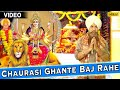 Download Chaurasi Ghante Baj Rahe :  Mata Ki Bhente | Lakhbir Singh Lakkha | HD   | MP3 song and Music Video