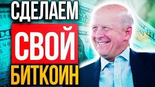В Биткоин зашло $200 млн. Россия: запрет Биткоина осенью. Новый рекорд Майнинга. Bitfinex попался