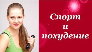 Первое видео про спорт. Как заниматься спортом, чтобы похудеть. Елена Чудинова.