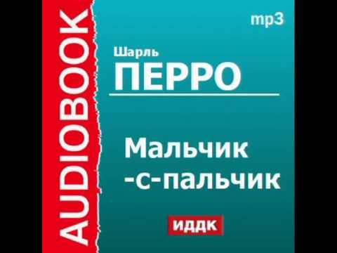 2000424 Аудиокнига. Шарль Перро. «Мальчик-с-пальчик»