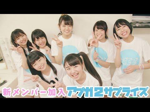 アプガ2サプライズ!! 本日、4月21日新宿BLAZEにて行われました「アップアップガールズ(2)1st LIVE #アプガ2サプライズ」にて、 アップアップガ...