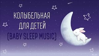 Колыбельная для детей (Baby Sleep Music)