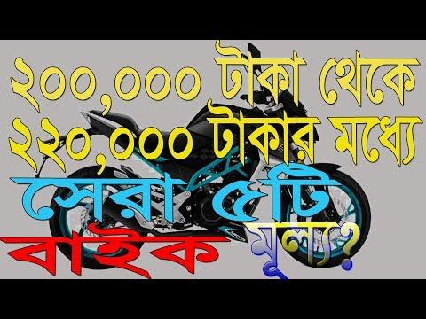 Top 5 Bike Price range 200000 to 220000 BDT