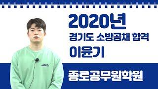 2020년 경기 소방공채 이윤기 합격생 [종로공무원기숙…