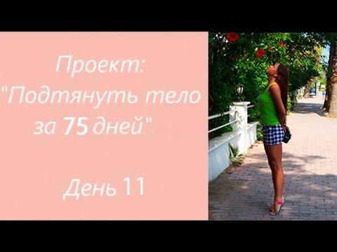Джиллиан Майклс - Стройная фигура за 30 дней
