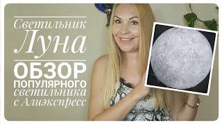 Светильник Луна. Обзор популярного светильника с Алиэкспресс