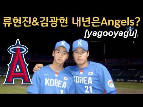 류현진 & 김광현 에인절스행 시나리오 | 김형준 - YouTube