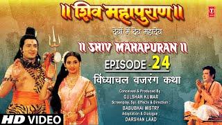 Shiv Mahapuran - Episode 24
