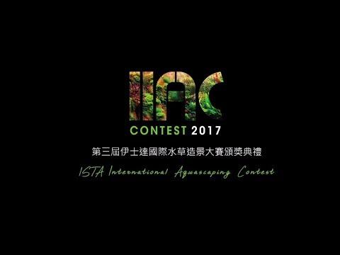 2017 IIAC Award Ceremony
