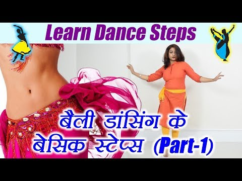 Belly dancing basic steps | बेली डांसिंग के बेसिक स्टेप्स | Online Dance Class | Boldsky: In today's dance video, we will learn basic steps of belly dancing. Check out this popular dance form in few easy steps, specially for those who want to learn Belly Dance but don't know how to and where to start. You can learn dance for special occasions like wedding, festivals, parties or any other function. Watch easy and interesting ?dance in this tutorial video steps to follow.  Learn the step by step instruction and enjoy dancing. You can also tell us your request of the song in comment section on which you want to see and learn dance steps.    आज के इस डांस वीडियो में, हम आपको बेल्ली डांसिंग के बेसिक स्टेप्स दिखा रहें हैं|जिन्हें देखकर आप डांस स्टेप्स आसानी से सीख सकतें हैं | ये स्टेप्स बहुत आसान हैं। जिन लोगो को डांस करना नहीं आता वो भी अब आसानी से घर पर ही डांस कर सकते हैं। तो आइये देखतें आज का डांस वीडियो । इसके अलावा अगर आप किसी भी गाने पर डांस सीखना चाहते हैं तो हमें कमेंट बॉक्स में बता सकतें हैं |  यहां देखिए पहले के  वीडियो:-https://www.youtube.com/watch?v=UNZdzGvSxew https://www.youtube.com/watch?v=-E09VG3jSlE&t https://www.youtube.com/watch?v=JoPYZnM-a2k&t https://www.youtube.com/watch?v=-E09VG3jSlE&t https://www.youtube.com/watch?v=xwV3mBNm0Yo&t https://www.youtube.com/watch?v=JoPYZnM-a2k https://www.youtube.com/watch?v=fvAk9mQBSPQ&t  https://www.youtube.com/watch?v=k4GTuZHvPxQ&t https://www.youtube.com/watch?v=TfT5OobzTBk https://www.youtube.com/watch?v=XItK3cQUJrA https://www.youtube.com/watch?v=SJa1_enGZys&t https://www.youtube.com/watch?v=WrzdQh1tebE&t https://www.youtube.com/watch?v=cslQWBHZ9G0&list=PLq- https://www.youtube.com/watch?v=psfrGxhWVhE&t https://www.youtube.com/watch?v=n_iCv4iTyto https://www.youtube.com/watch?v=QZAdDt9NLtE https://www.youtube.com/watch?v=TWsFs9aIER0 https://www.youtube.com/watch?v=hcDA-q754wI https://www.youtube.com/watch?v=B21GKRpO5vc https://www.youtube.com/watch?v=IRqOa0r-GS0 https://www.youtube.com/watch?v=t9a-_uO7KgY https