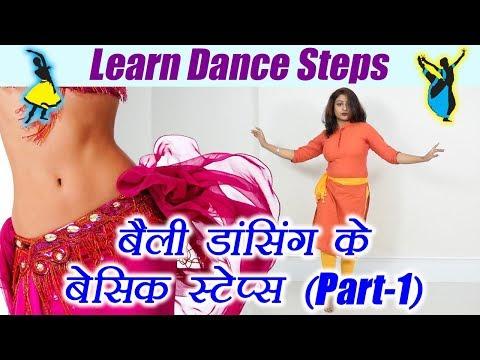 Belly Dancing Basic Steps | बेली डांसिंग के बेसिक स्टेप्स | Online Dance Class | Boldsky