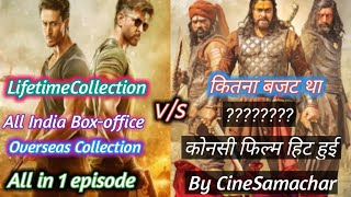 War nd Syera Narsimha |Lifetime Box-office collection| Hit or Flop | Budget