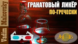 3D stereo red-cyan Рецепт Гранатовый ликёр по-гречески или греческий ликёр из гранат.