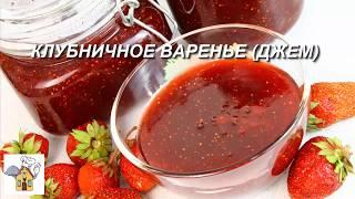 Вкусное Клубничное Варенье (джем), УДАЧНЫЙ рецепт