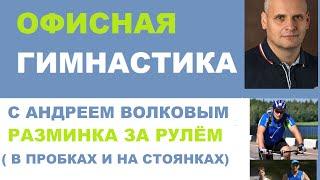 ОФИСНАЯ ГИМНАСТИКА РАЗМИНКА ЗА РУЛЁМ Merсedes в Пулково(, 2015-12-15T09:12:39.000Z)
