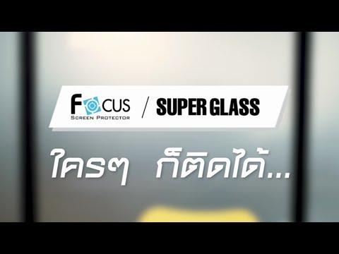 [How to] วิธีการติดฟิล์มกระจกกันรอย Focus Tempered Glass