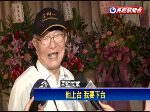 王金平出席新黨黨慶 深藍支持者怒罵賣國賊-民視新聞