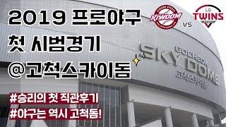 2019 프로야구 첫 시범경기! 고척스카이돔에 가다!썸네일
