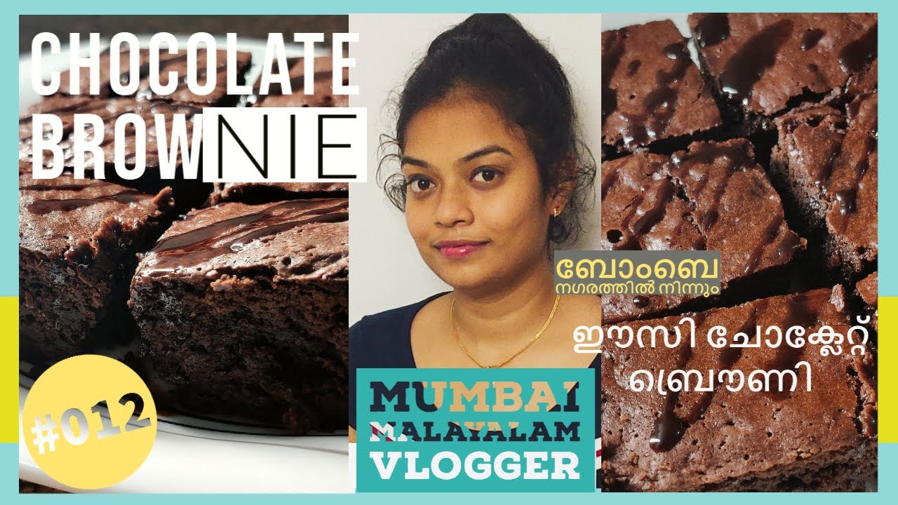 Easy Chocolate Brownie Without Oven//Brownie Recipe//ഓവന് ...