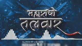 Gambar cover Maharachi Talwar | महाराची तलवार | Remix - DJ Amit AP x DJ SMB
