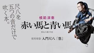 模範演奏『赤い馬と青い馬』(神永大輔 尺八を五つの音だけで吹く本。より)