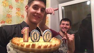 Моя История: 100 000 ПОДПИСЧИКОВ в ХИЖИНЕ МУЗЫКАНТА