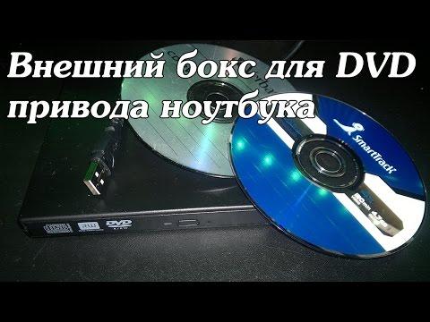 Посылка /// Внешний бокс для DVD привода ноутбука